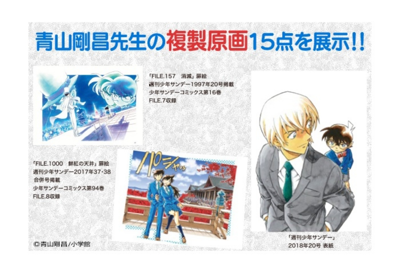 『名探偵コナン』科学捜査展札幌会場にて複製原画の展示決定