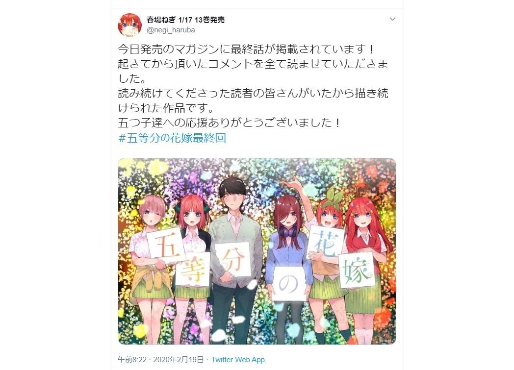 『五等分の花嫁』週刊少年マガジン12号で完結!作者が感謝のメッセージ公開
