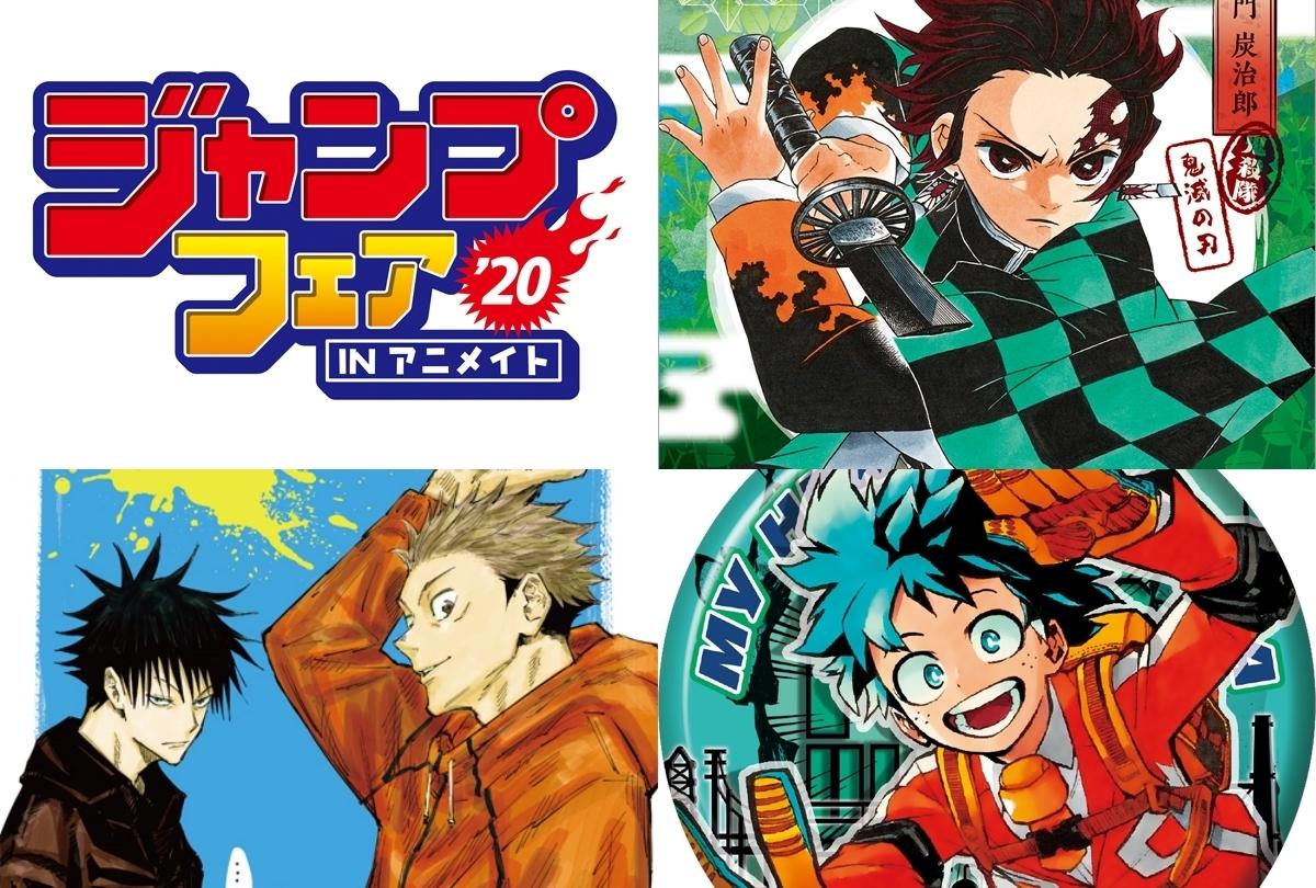「ジャンプフェアinアニメイト2020」3月19日(木)より開催