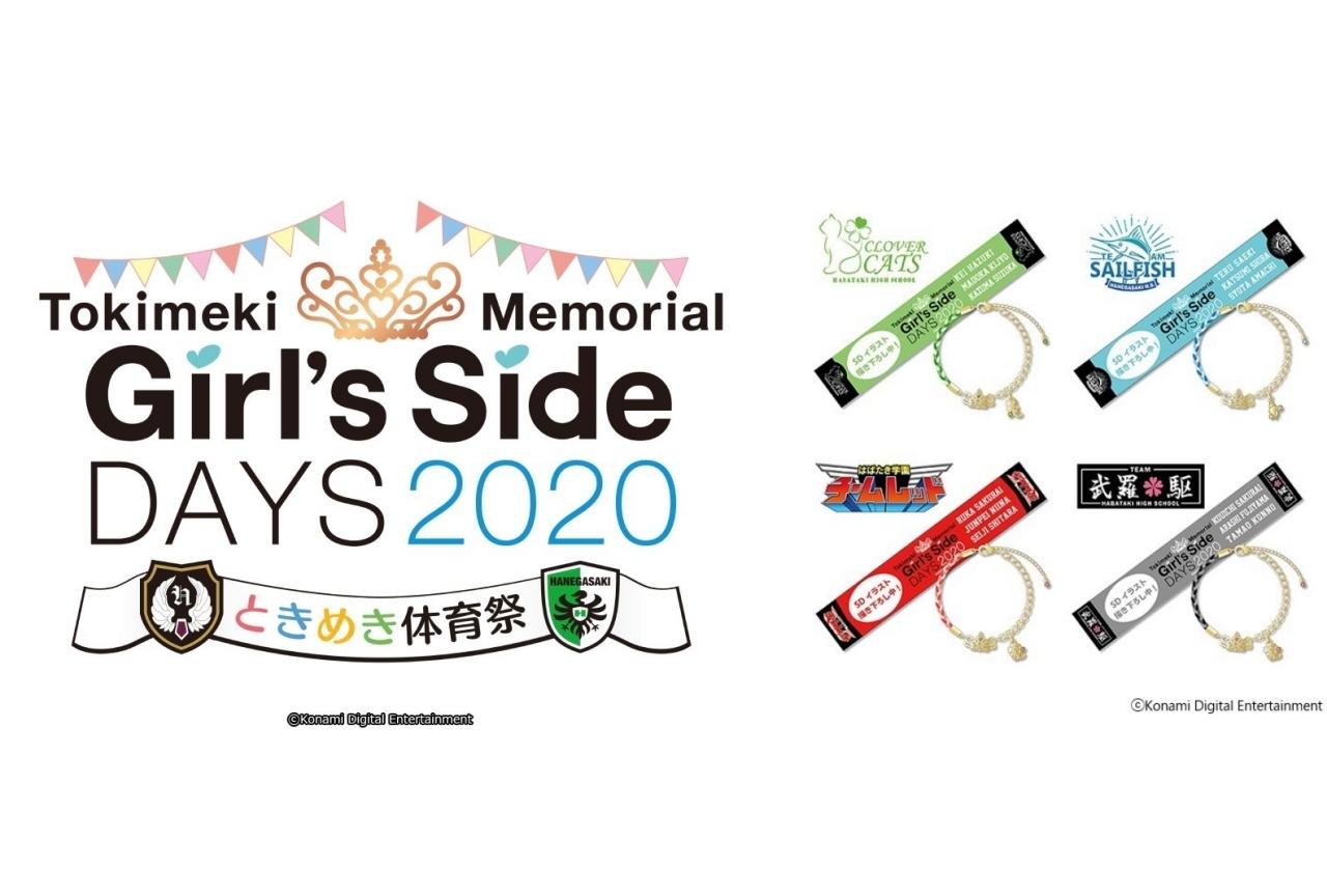 『ときメモGSDAYS2020』アニメイト限定シリアル付きグッズセット発売