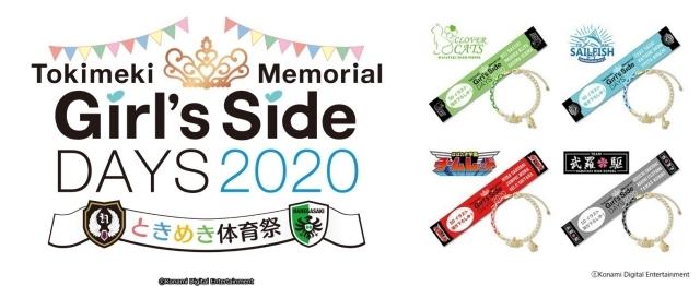 『ときめきメモリアル Girl's Side DAYS 2020 ときめき体育祭』イベント抽選用シリアル付きグッズセットをアニメイト限定で発売!-1