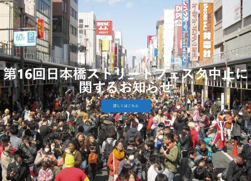「日本橋ストフェス 2020」開催中止|新型コロナウイルスの影響により