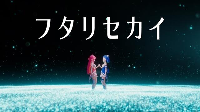 『生放送アニメ 直感×アルゴリズム♪』2ndシーズンより、代表曲となる「フタリセカイ」の新MVが公開!-1