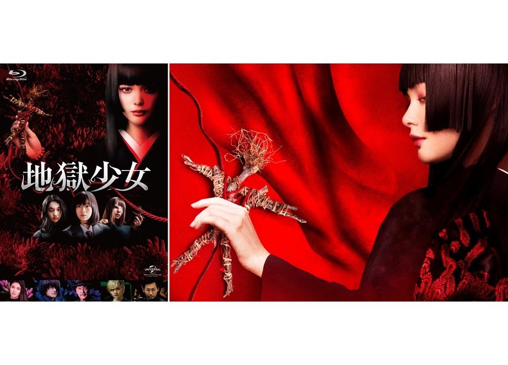 映画『地獄少女』BD&DVDが5月8日リリース決定!