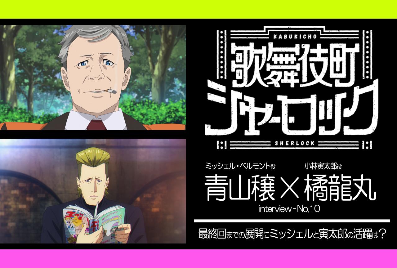 TVアニメ『歌舞伎町シャーロック』キャスト座談会第10弾