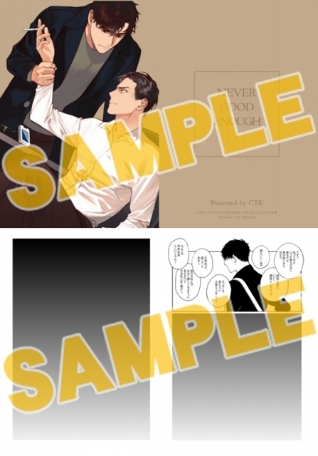 CTK先生の最新コミックス『NEVER GOOD ENOUGH 1』が本日2月20日に発売!アニメイト特典は描き下ろしマンガ入り4Pリーフレット