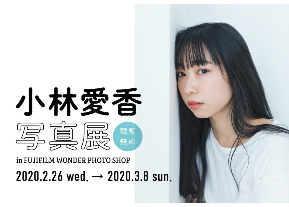 声優・小林愛香の写真展が開催決定!