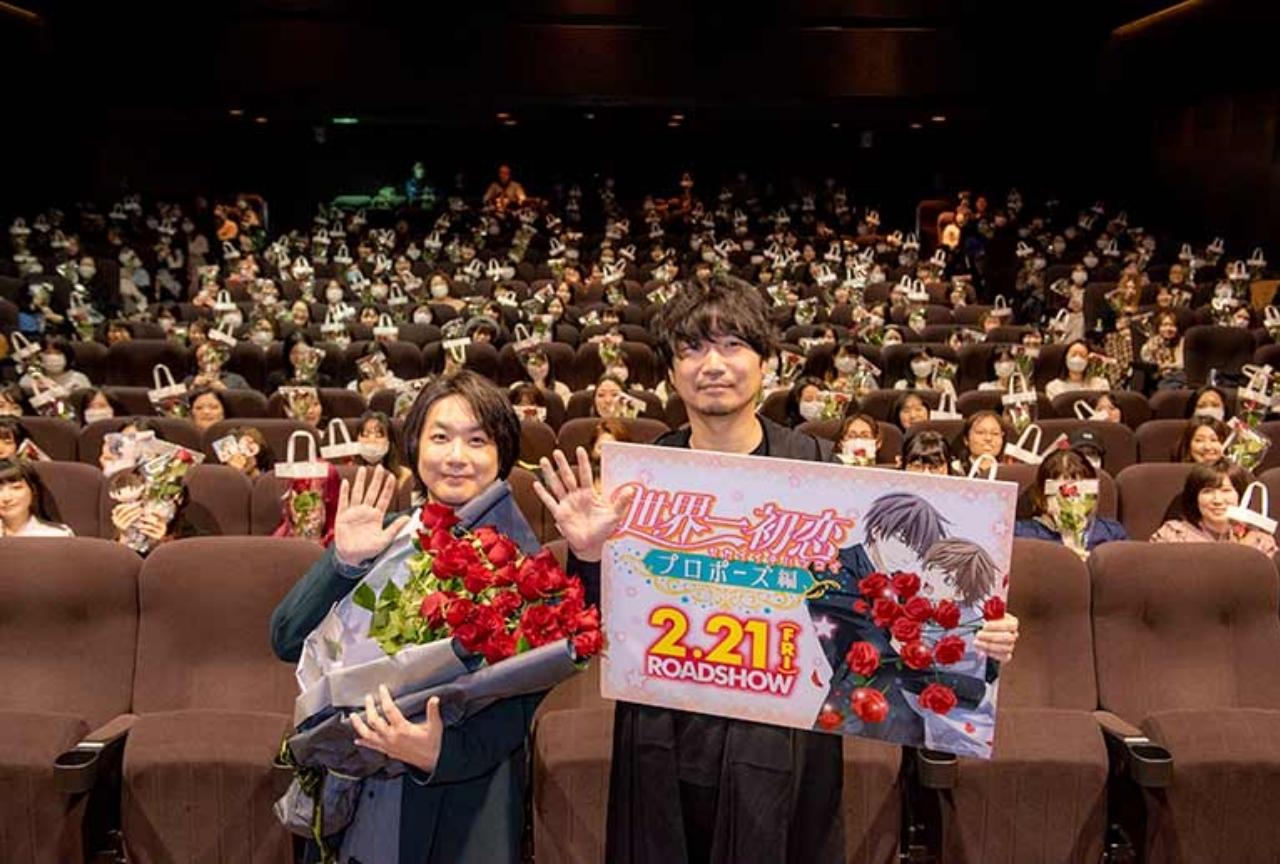 『世界一初恋~プロポーズ編~』完成披露上映イベントレポート