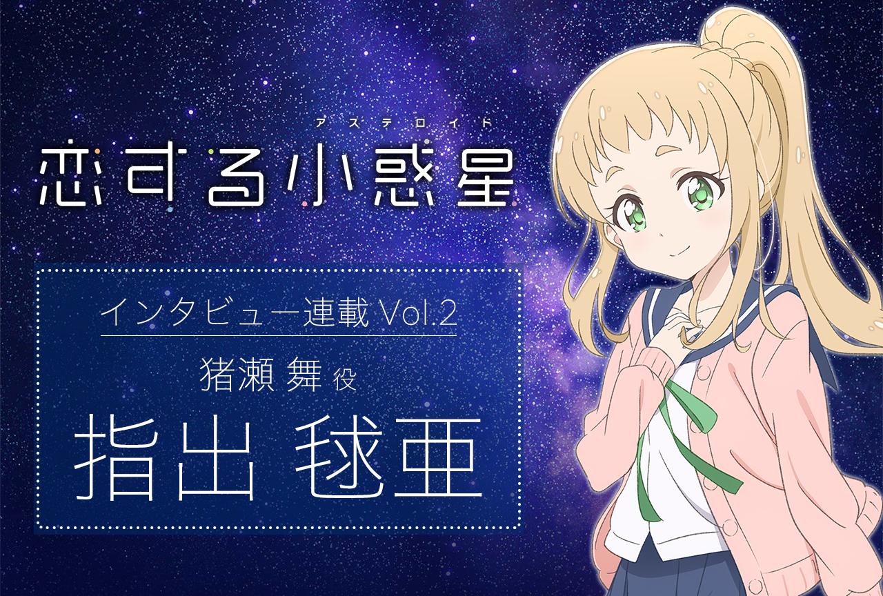 冬アニメ『恋アス』猪瀬舞役・指出毬亜 声優インタビュー