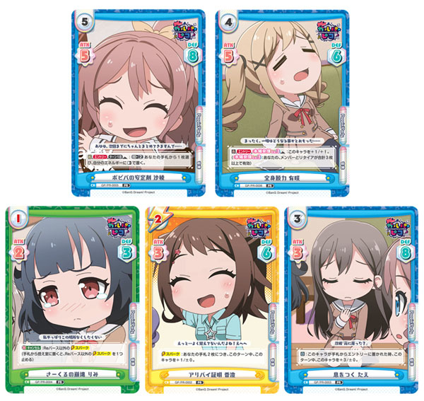 BanG Dream!-17