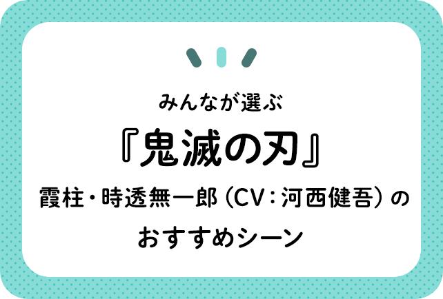 『鬼滅の刃』霞柱・時透無一郎(CV:河西健吾)のおすすめシーン