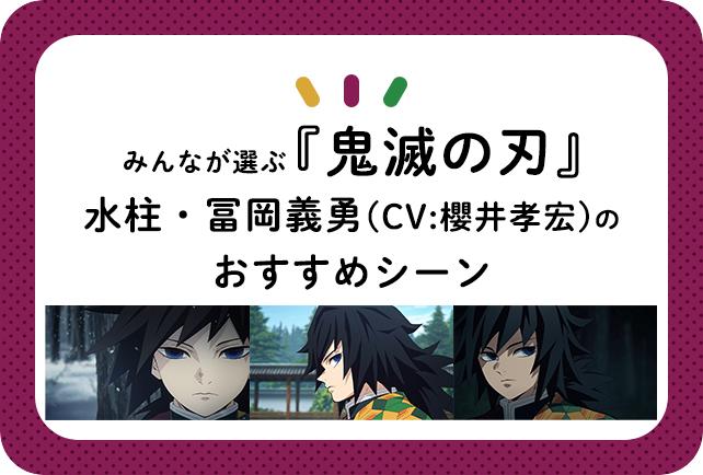 『鬼滅の刃』水柱・冨岡義勇(CV:櫻井孝宏)のおすすめシーン