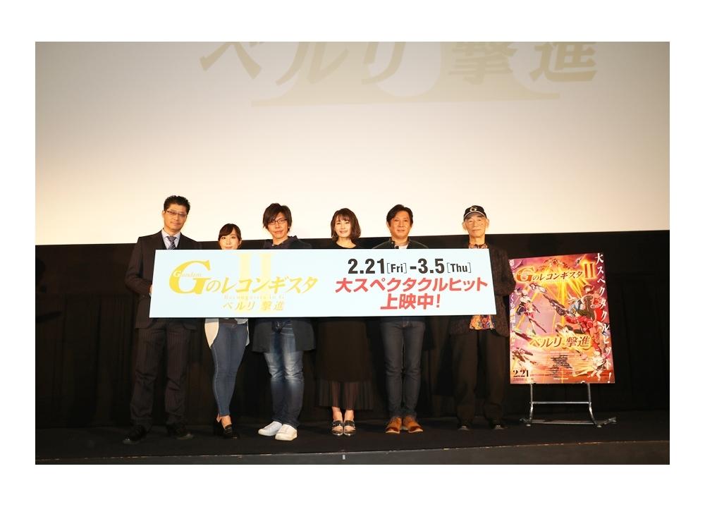 劇場版『Gレコ Ⅱ』上映記念舞台挨拶より公式レポ到着!