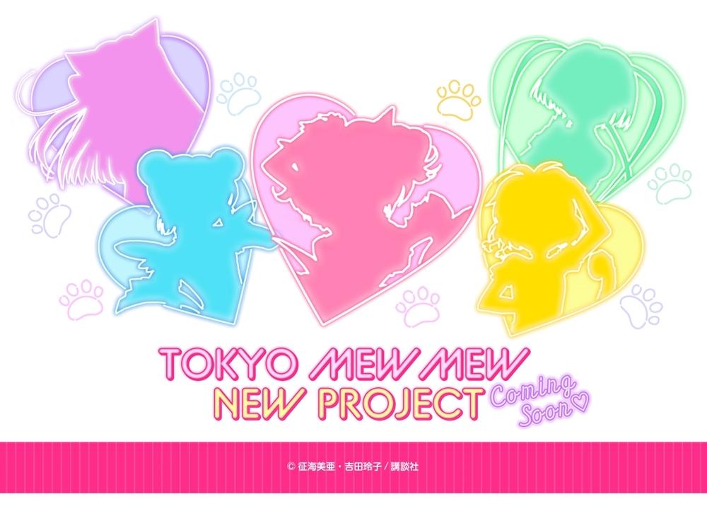 『東京ミュウミュウ』カウントダウンサイトがオープン!