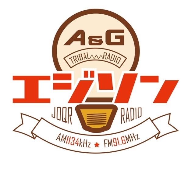 『A&G TRIBAL RADIOエジソン』パーソナリティの大西沙織さんが3月で卒業発表! 後任は高橋未奈美さん、地上波ラジオパーソナリティは初挑戦