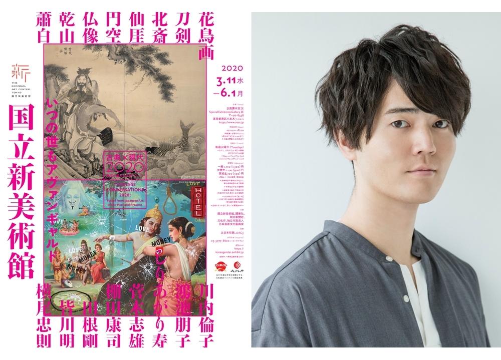 駒田航が展覧会「古典×現代2020」音声ガイドのナビゲーターを担当!