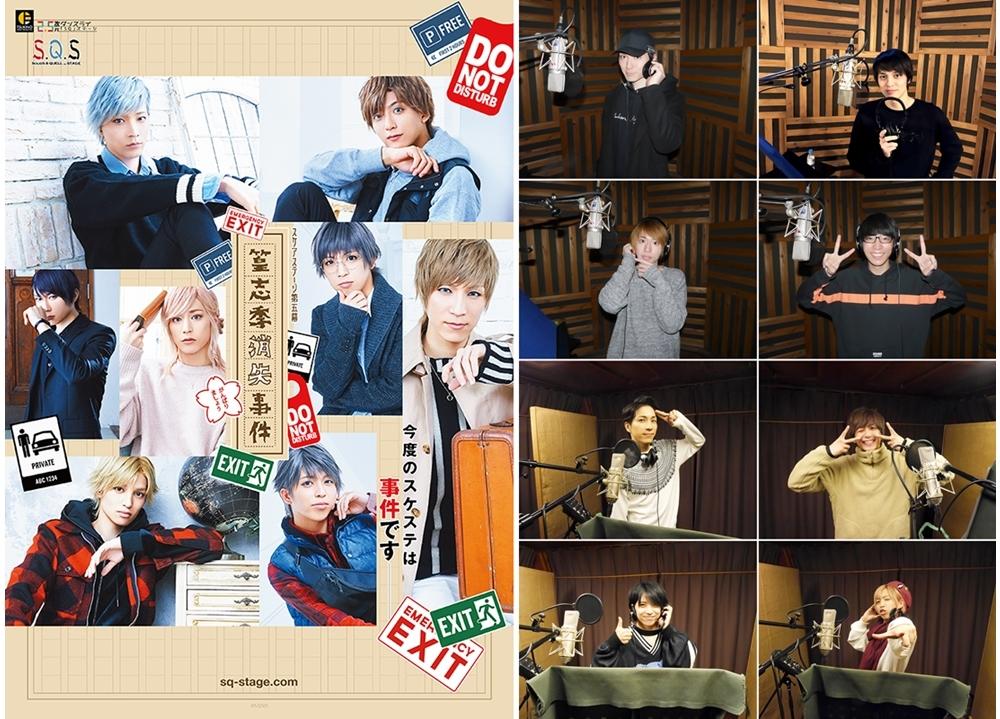 『スケステ』EP5より、主題歌CDの収録コメ到着!