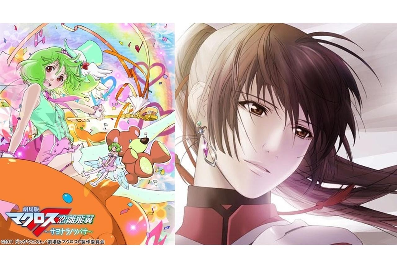 【アニメ今日は何の日?】2月26日は『劇場版 マクロスF 恋離飛翼 ~サヨナラノツバサ~』が公開された日