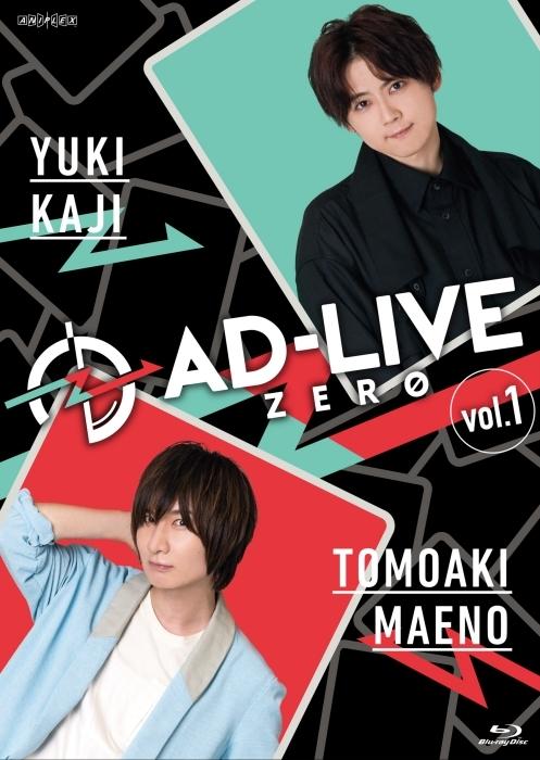 鈴村健一さん総合プロデュースの即興劇プロジェクト「AD-LIVE」の2020年公演開催が決定! 「AD-LIVE ZERO」BD&DVD各巻にチケット優先販売申込券が封入!