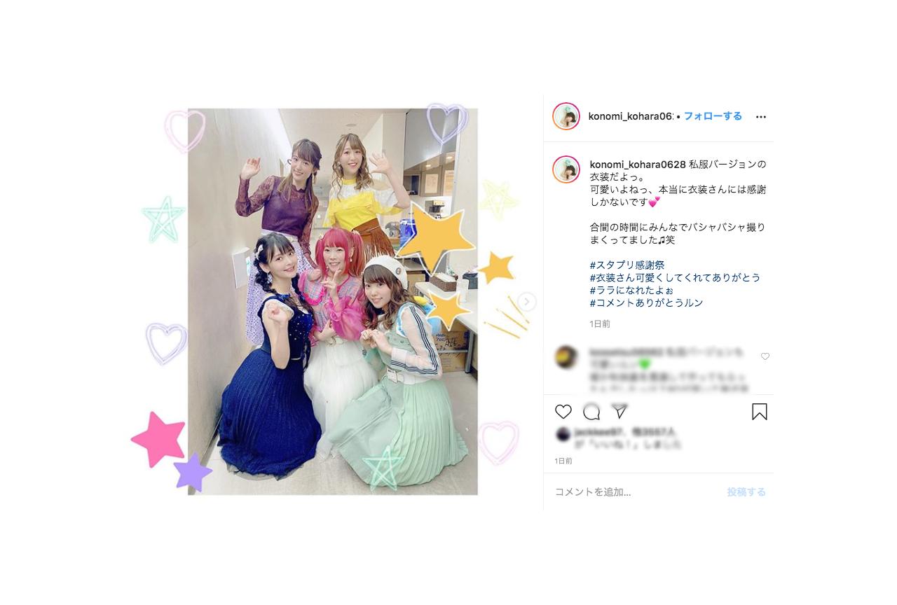 プリキュア:「スタプリ感謝祭」成瀬瑛美ら声優陣のお疲れ様ツイートまとめ