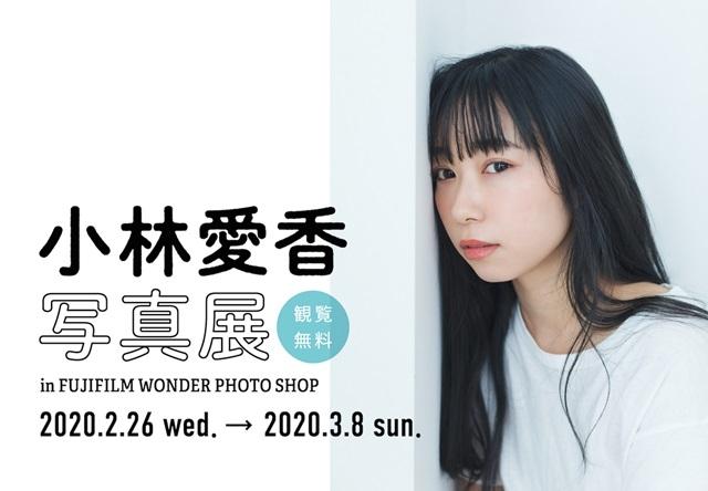 声優・小林愛香さんの「My Girl vol.29」表紙&巻頭特集掲載写真が公開!本誌未掲載カットも多数展示されている写真展が開催中-8