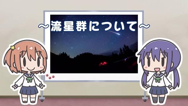『恋する小惑星(アステロイド)』第8話「冬のダイアモンド」の先行カット到着! 地学部でクリスマス忘年会、冬のダイヤモンドを見上げていると……-7