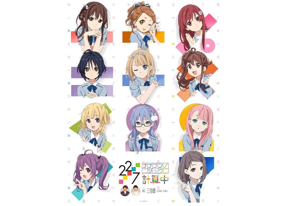 『22/7 計算中』シーズン2が、4月4日23時より放送決定!