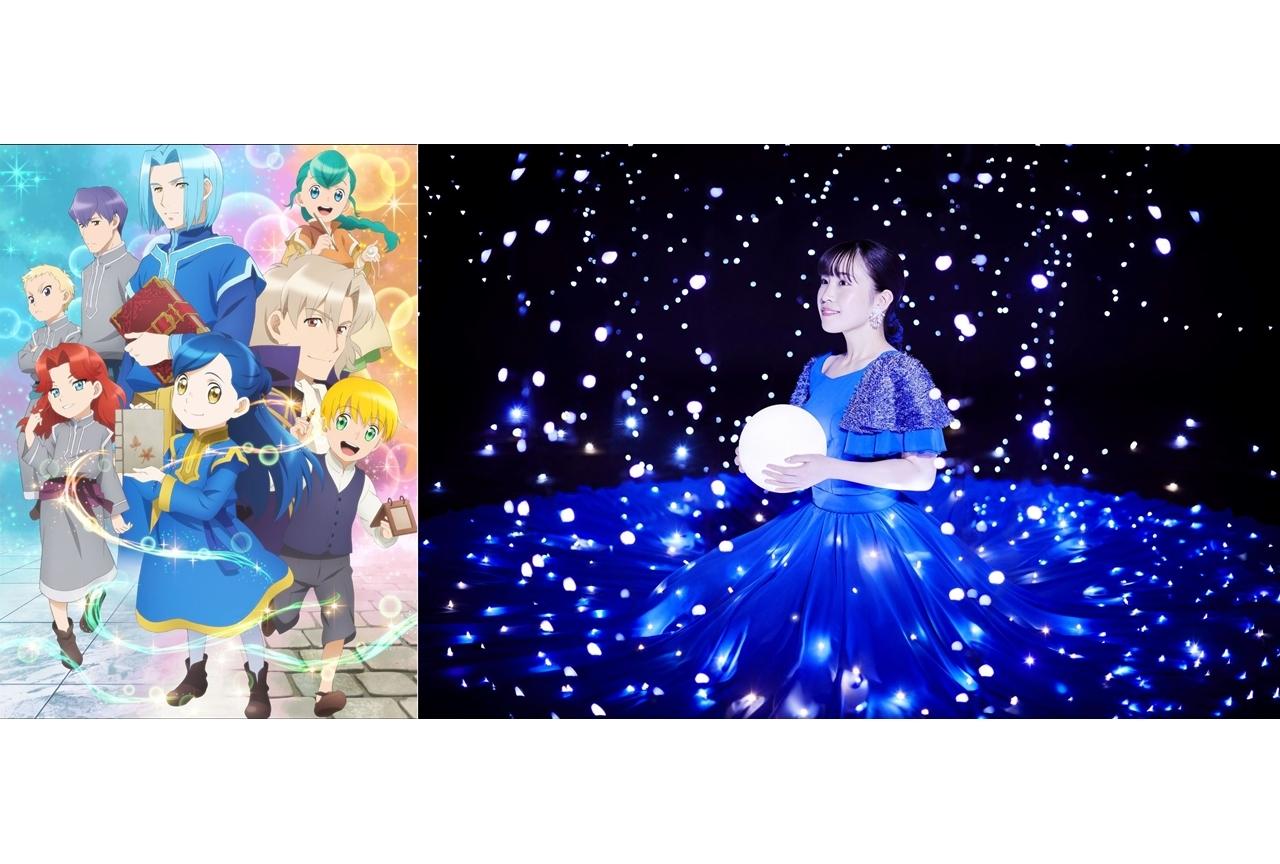 鈴木みのりがTVアニメ『本好きの下克上』第二部EDを担当