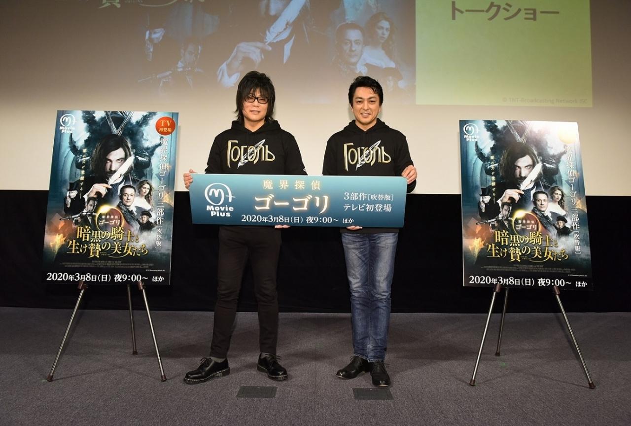 『魔界探偵ゴーゴリ』 スペシャル試写会&トークショーの公式レポが到着!