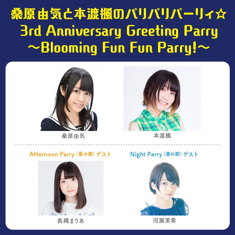 桑原由気・本渡楓ラジオ3周年イベント開催! 3/5(木)12時受付開始!