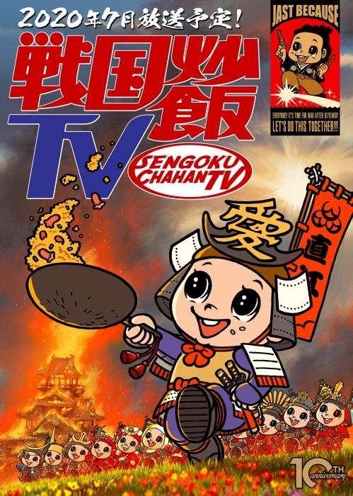 戦国鍋TV-1
