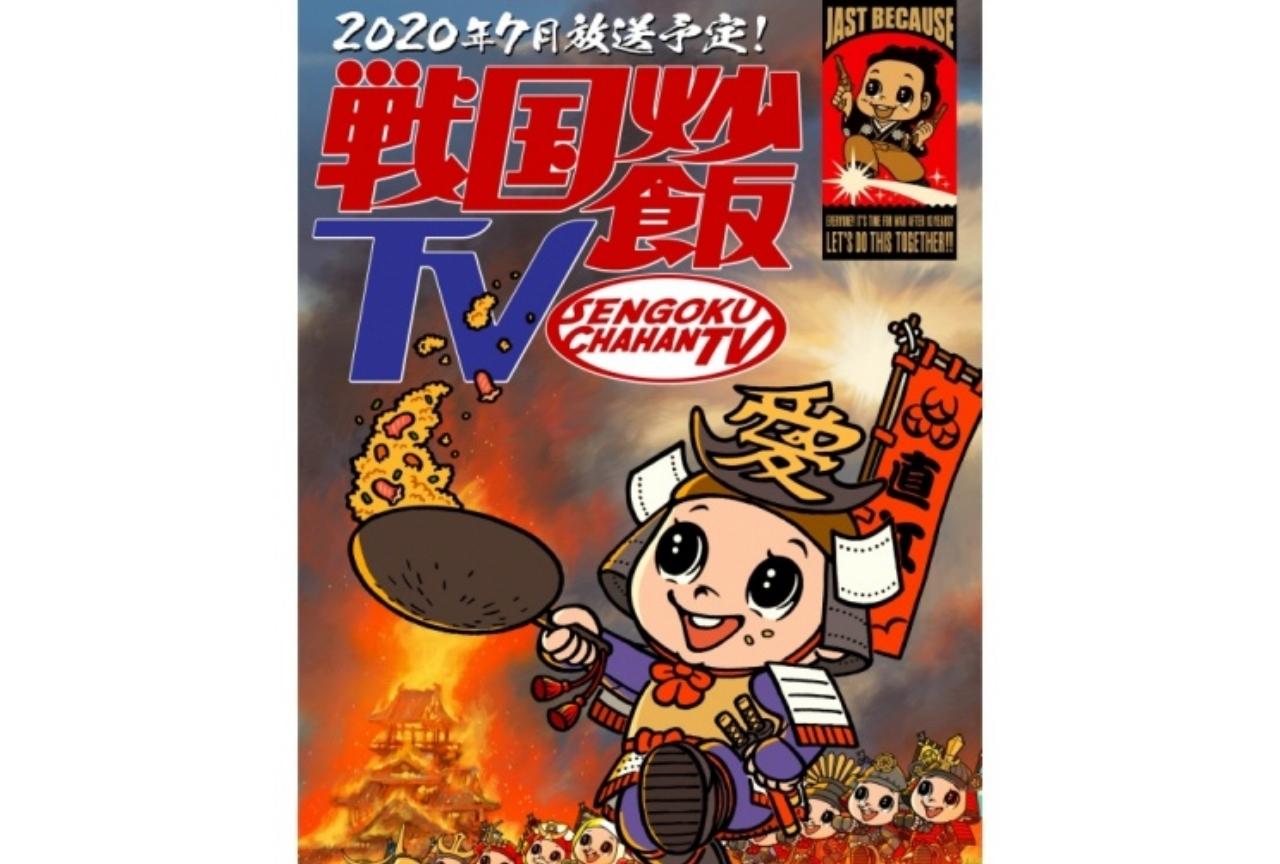 新番組「戦国炒飯TV」が2020年7月より放送開始予定!