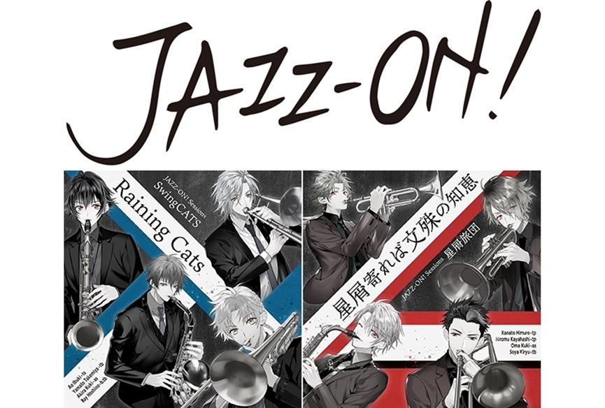 『JAZZ-ON!』新作CD【3タイトル連動購入特典】詳細決定