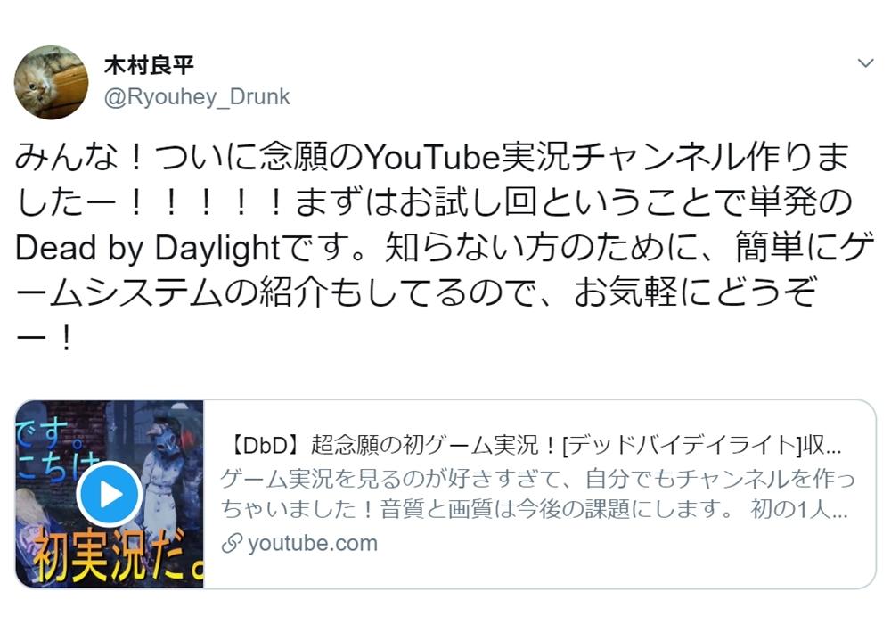 声優・木村良平がYouTubeに『DbD』ゲーム実況動画を投稿!