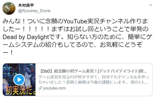 ▲木村良平さんの公式ツイッターより