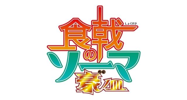 TVアニメ第5期『食戟のソーマ 豪ノ皿(ごうのさら)』キービジュアル公開! 4月10日より、TOKYO MX・BS11・AbemaTVで放送スタート