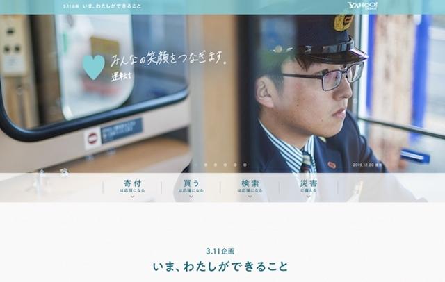 野沢雅子さん、古谷徹さんといった人気声優6名による動画が公開!「3.11、検索は応援になる」をはじめとした特集が今年も実施!-1