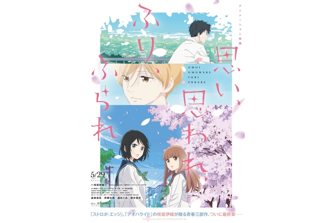 アニメ映画『思い、思われ、ふり、ふられ』が5月29日、実写版は8月14日公開