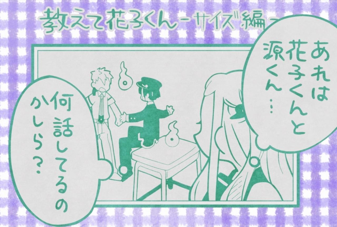 地 縛 少年 花子 くん 12 話