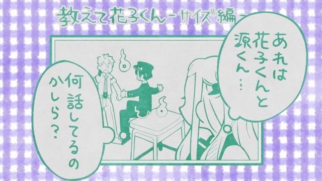 地 縛 少年 花子 くん 13 巻 ネタバレ