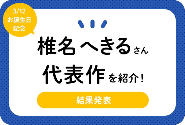 声優・椎名へきるさん、アニメキャラクター代表作まとめ(2020年版)