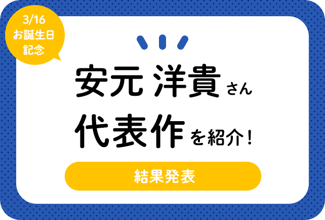 声優・安元洋貴さん、アニメキャラクター代表作まとめ(2020年版)