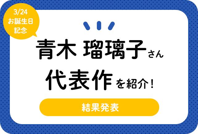 声優・青木瑠璃子さん、アニメキャラクター代表作まとめ(2020年版)