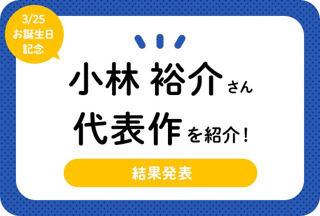 声優・小林裕介さん、アニメキャラクター代表作まとめ(2020年版)