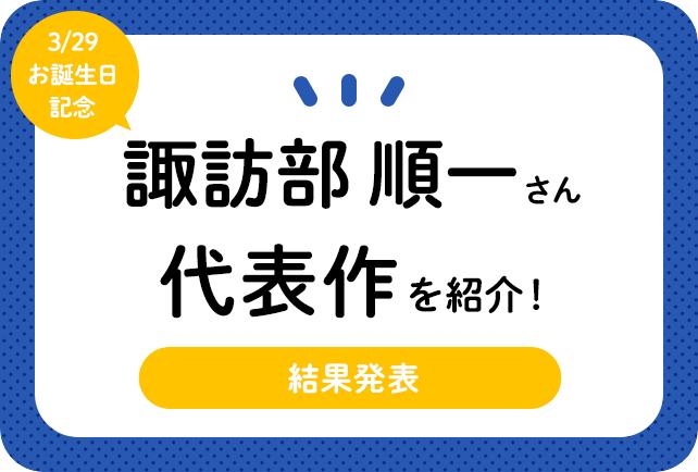 声優・諏訪部順一さん、アニメキャラクター代表作まとめ(2020年版)
