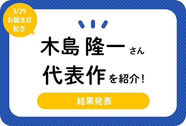 声優・木島隆一さん、アニメキャラクター代表作まとめ(2020年版)