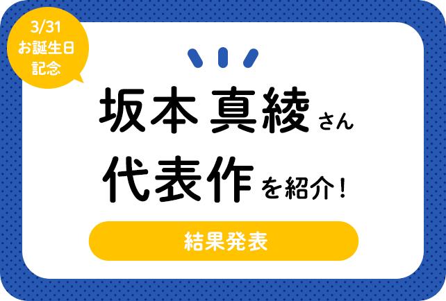 声優・坂本真綾さん、アニメキャラクター代表作まとめ(2020年版)
