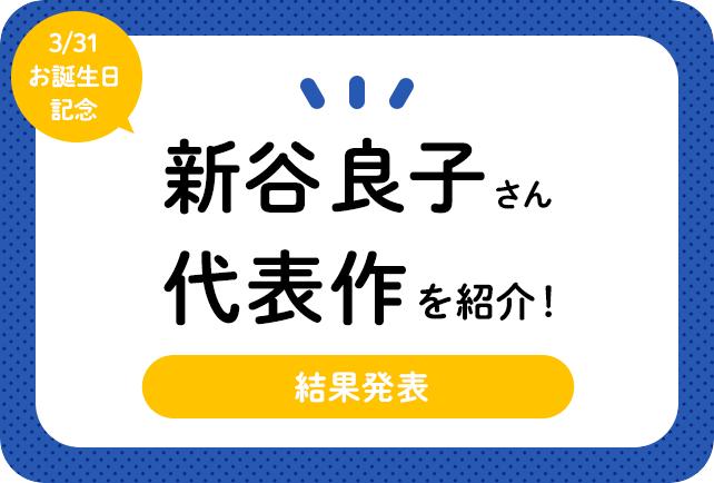 声優・新谷良子さん、アニメキャラクター代表作まとめ(2020年版)