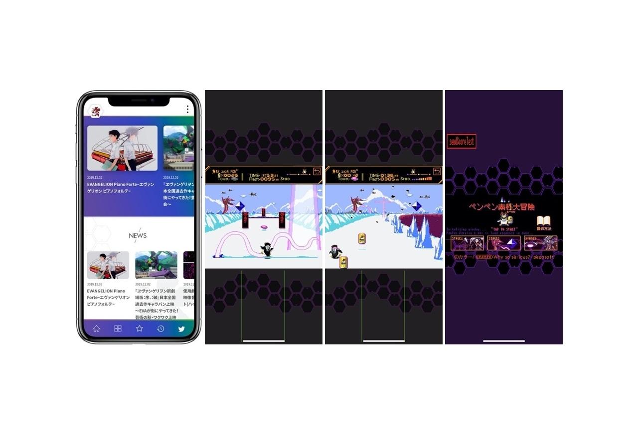 『エヴァンゲリオン』公式アプリ「EVA EXTRA」リニューアル
