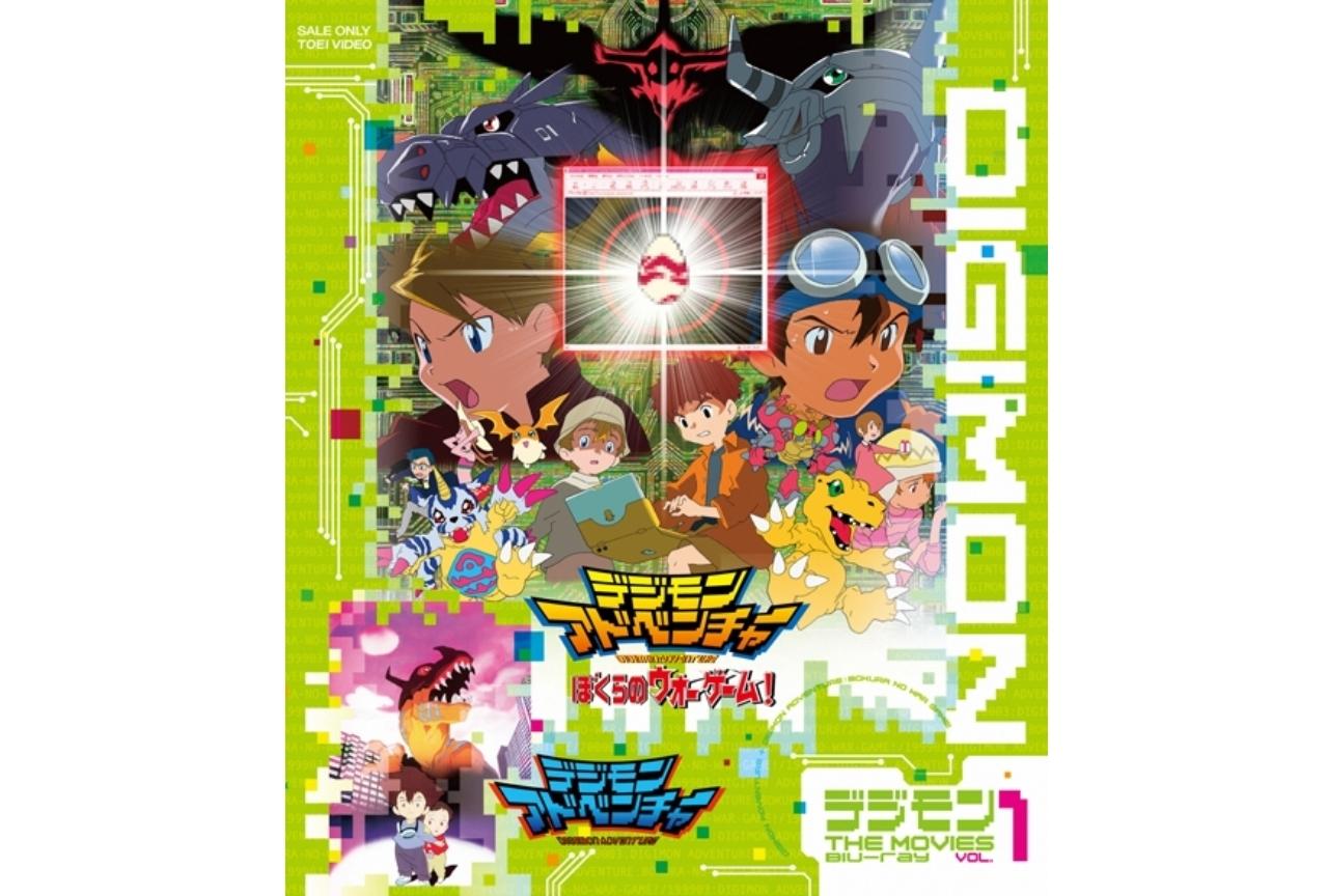 【アニメ今日は何の日?】3月4日は『デジモンアドベンチャー ぼくらのウォーゲーム!』が公開された日